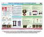 Комплект плакатов по медицине(6 шт)