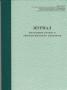 Журнал регистрации учётных и приходно-расходных документов