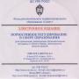 ПОЛНЫЙ ВИДЕОКУРС «Правовая подготовка частных охранников»