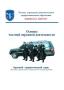 Основы частной охранной деятельности
