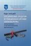 Специальные средства и оружие гр. самообороны
